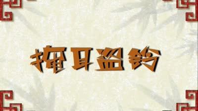 巴布熊猫成语系列第一部08
