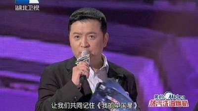 全国十二强《我的中国星》