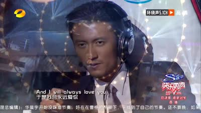 华晨宇《I will always love you》