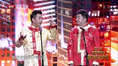 相声《我是北京人》