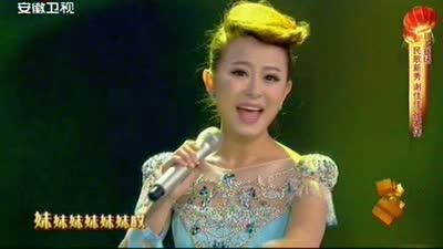 安徽民歌联唱