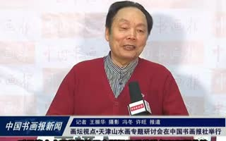 中国书画报社举行图片