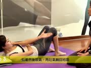 产后瑜伽一分钟瘦骨盆[高清版]
