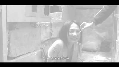 《异种》主题曲MV