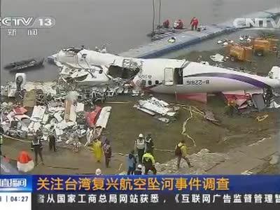[视频]关注台湾复兴航空坠河事件调查——黑匣子抄本公布:关错油门导致坠毁