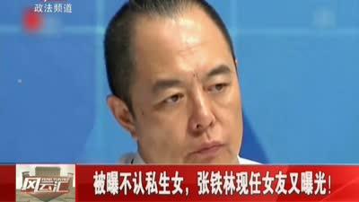 被曝不认私生女,张铁林现任女友又曝光!