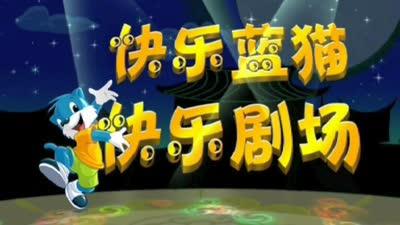 蓝猫明星梦工厂33