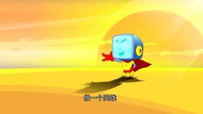 开心超人联盟之超时空保卫战09
