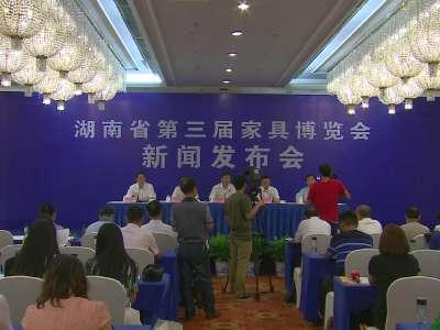 湖南省第三届家具博览会新闻发布会