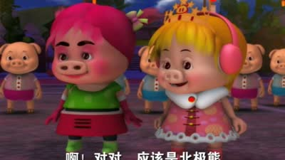 《百变猪猪侠》第037集