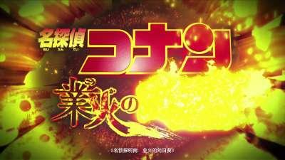 《名侦探柯南:业火的向日葵》抢先版中文预告