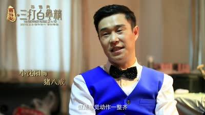《西游记之孙悟空三打白骨精》推广曲《八戒八戒》MV制作花絮