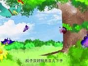 泥团的奇幻旅行13 让毛毛虫变身翩翩起舞的蝴蝶