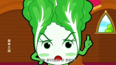 蔬菜王国05