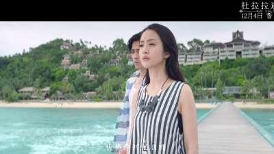 """《杜拉拉追婚记》主题曲MV曝光 林宥嘉演绎""""为爱守候"""""""