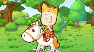 小伴龙儿歌 第42集 白龙马
