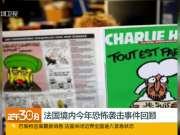 今年法国境内恐怖袭击事件回顾