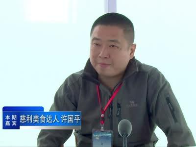 许国平:钟情慈利美食的上海男人