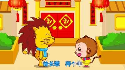 春节到 宝宝巴士儿歌