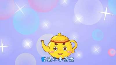 小茶壶 宝宝巴士儿歌