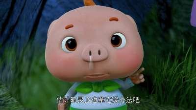 猪猪侠10之五灵守卫者 38(下部第12集)