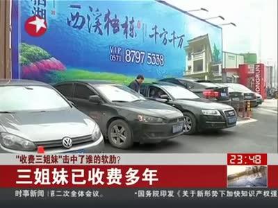 [视频]杭州三姐妹霸路收费10年:7个车位起家
