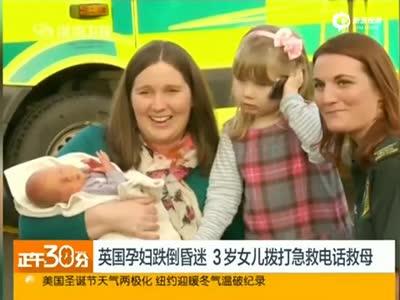 [视频]英国孕妇跌倒昏迷 3岁女儿拨打急救电话救母