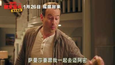 《鼠来宝4》曝超萌预告:撞档《功夫熊猫3》