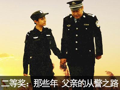 二等奖:那些年 父亲的从警之路