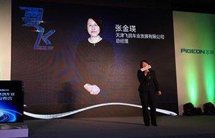 飞鸽总经理张金瑛致辞 将创造智能新时代