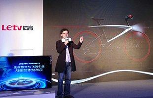 乐视体育副总裁李大龙 讲解超级自行车设计研发理念