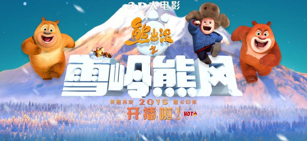 【热播】熊出没之雪岭熊风