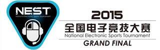 2015NEST全国电子竞技大赛