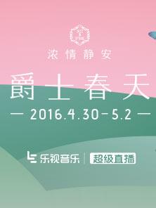 2016爵士春天音乐节