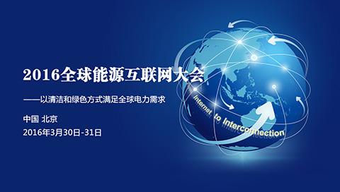 2016全球能源互联网大会