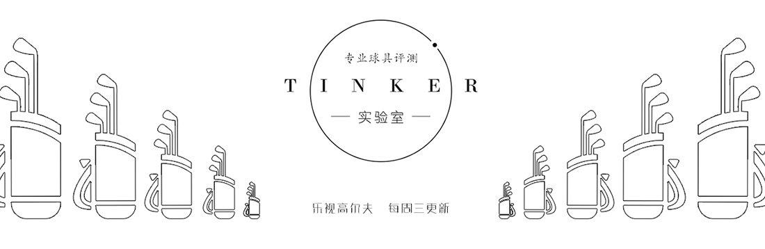 TINKER实验室
