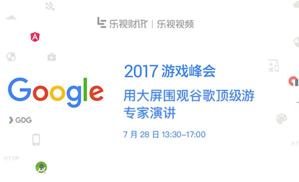 2017 Google游戏峰会