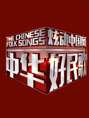 中华好民歌