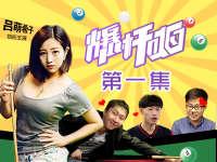 【往期】第1集:台球女裁判群战男屌丝