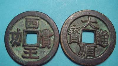 太平通宝被嘉宾调侃像眼镜 两套同类型古钱币大pk