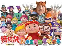 猪猪侠5 积木世界的童话故事
