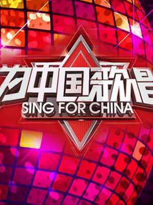 为中国歌唱