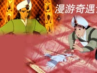 漫游奇遇记 中文版