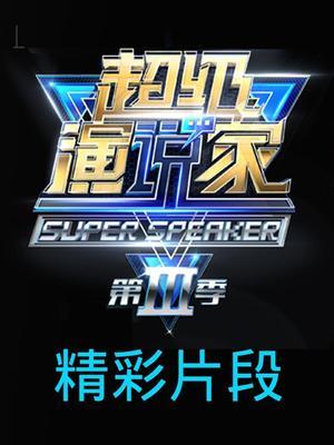 超级演说家第三季(精彩片段)