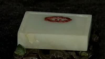 清中晚期和田青白玉笔舔 清代象牙盒天黄兽钮方章