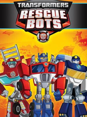 变形金刚 救援机器人 第二季