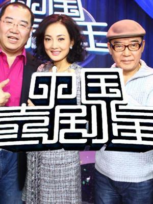 中国喜剧星(精彩片段)