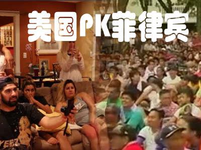 菲律宾民众不满帕奎奥落败