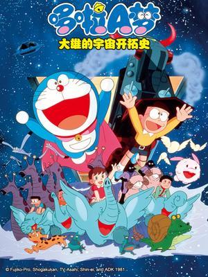 哆啦A梦1981剧场版 大雄的宇宙开拓史