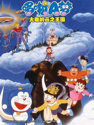 哆啦A梦1992剧场版 大雄与云之国